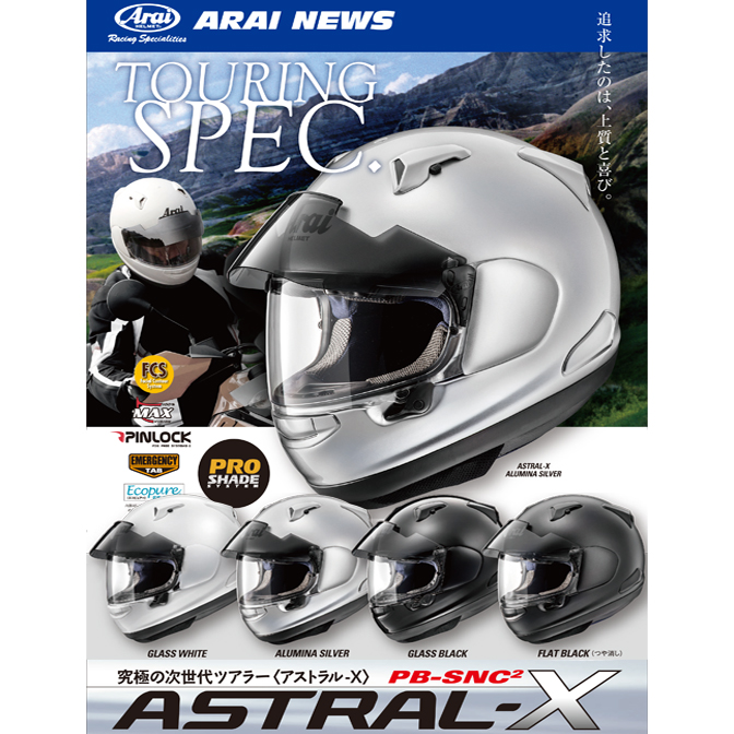 〔WEB価格〕ASTRAL-X【アストラルエックス】 フルフェイス ヘルメット
