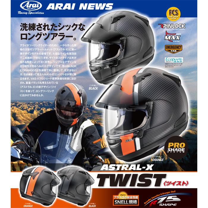 Arai 【通販限定】ASTRAL-X TWIST【アストラルエックス ツイスト】 フルフェイス ヘルメット