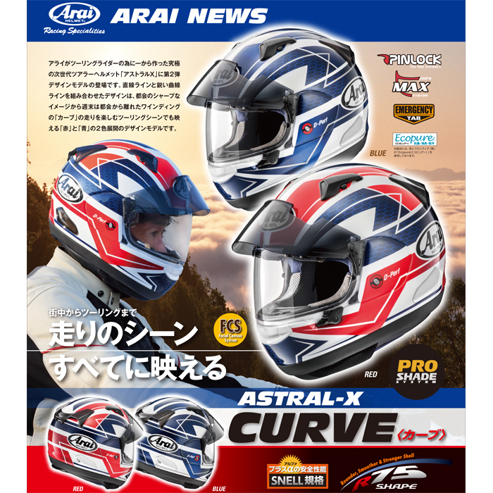Arai 〔WEB価格〕ASTRAL-X CURVE【アストラルエックス カーブ】 フルフェイス ヘルメット