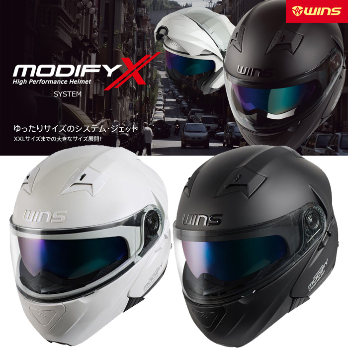 WINS JAPAN MODIFY X (モディファイ エックス) システムヘルメット