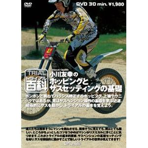 トライアル百科 DVD 小川友幸のホッピングとサスセッティングの基礎