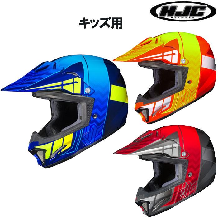 HJC 〔WEB価格〕HJH099 CL-XYII CROSS UP【クロスアップ】 キッズ用オフロードヘルメット