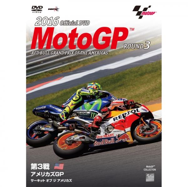 2016MotoGP公式DVD Round3 アメリカズGP
