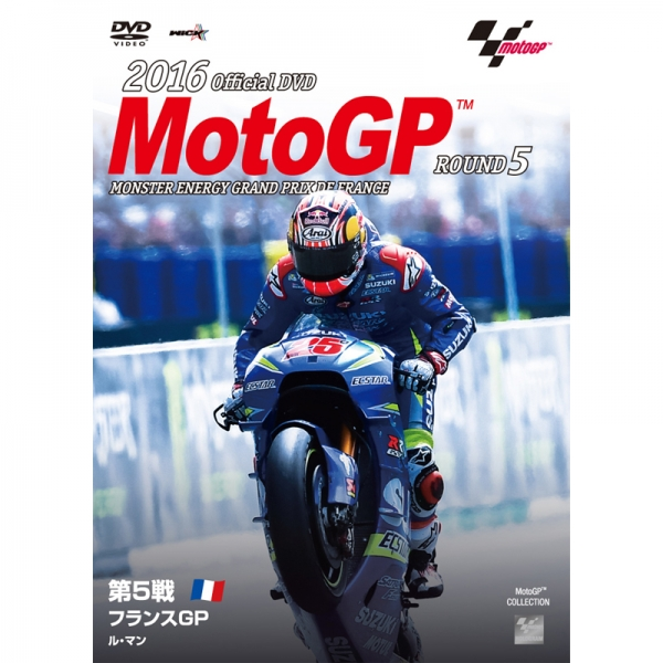 2016MotoGP公式DVD Round5 フランスGP