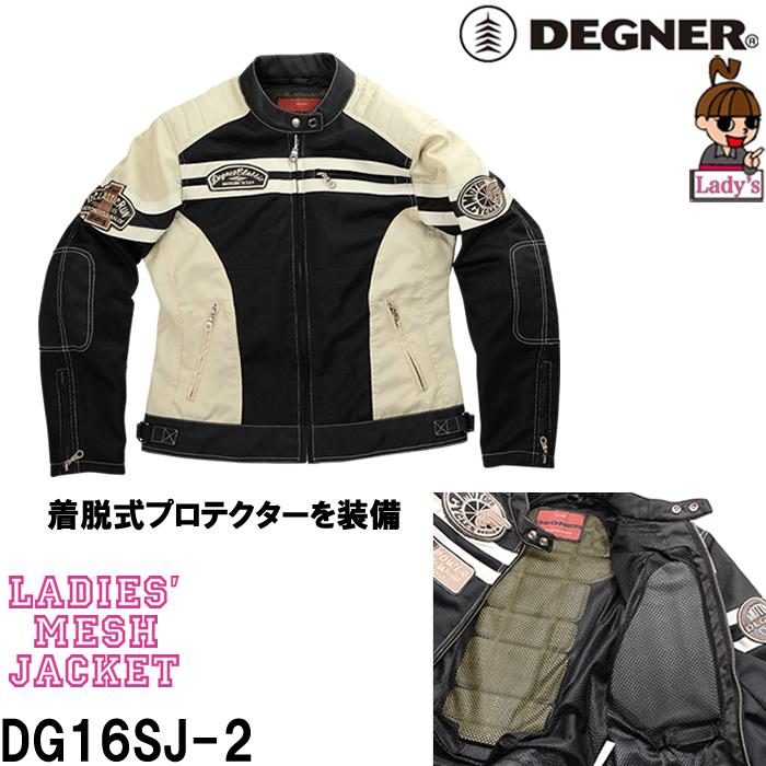 DEGNER DG16SJ-2 【レディース】メッシュジャケット 春夏用