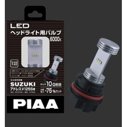 MLE1 LEDヘッドライトバルブ 特殊バルブ(T15H/PH11相当)アドレスV125S