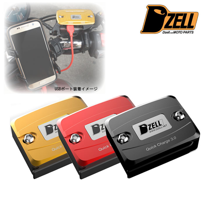 Dzell 〔WEB価格〕リザーブタンク ボルトオンタイプ USBポート 1ポート
