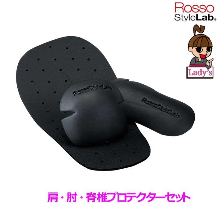 J-AMBLE (レディース)ROPRO-04 ROSSO 肩肘脊椎プロテクター3点セット(ROSSO・SOAB標準装着インナープロテクター)