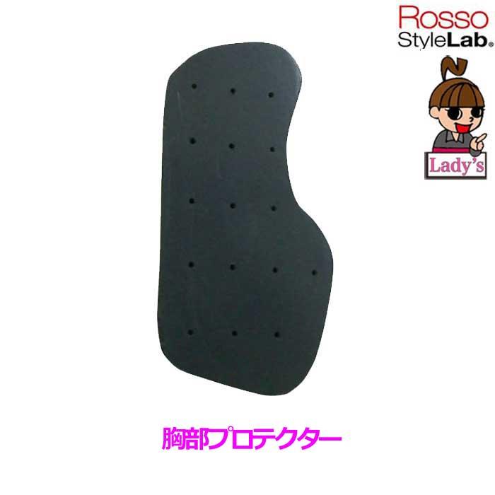 J-AMBLE (レディース)ROPRO-07 ROSSO 胸部プロテクター(ROSSO・SOAB標準装着インナープロテクター)