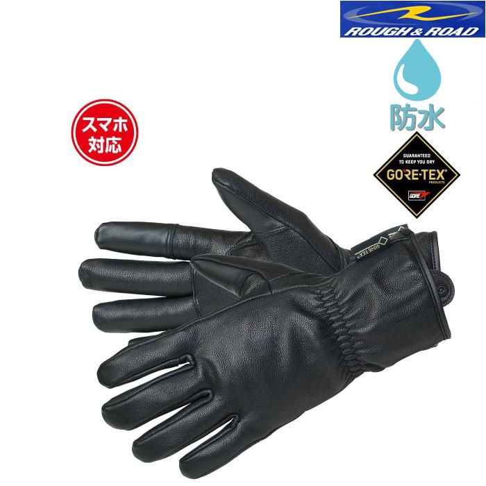 ROUGH&ROAD RR8751 ゴアテックスウインターレザーグローブ 防寒 防風