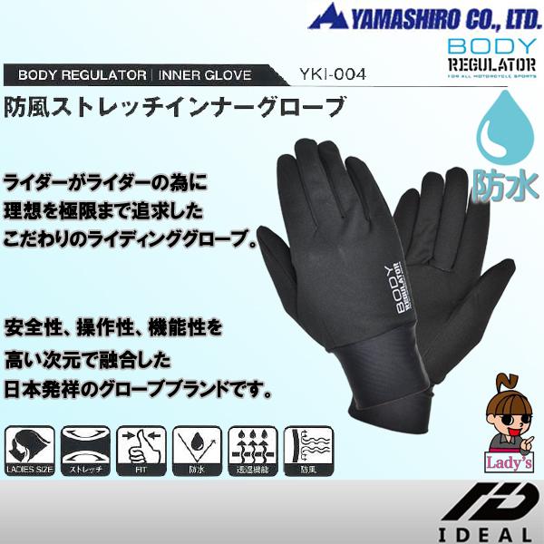 山城 YKI-004【レディース】 ボディーレギュレーター 防風ストレッチインナーグローブ