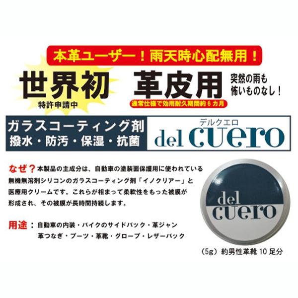 皮革用ガラスコーティング【DELCUERO(デルクエロ)】