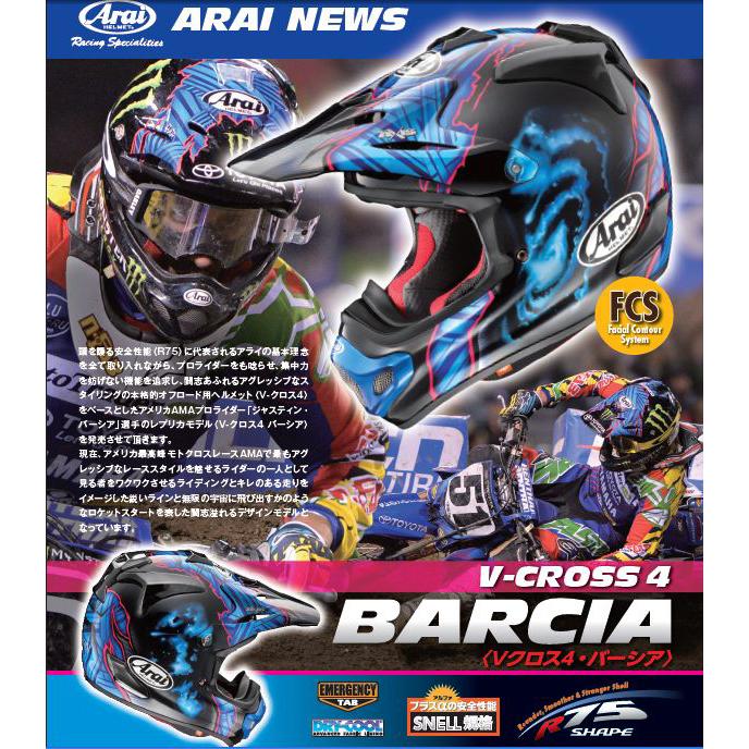 Arai V-CROSS4 BARCIA【バーシア】