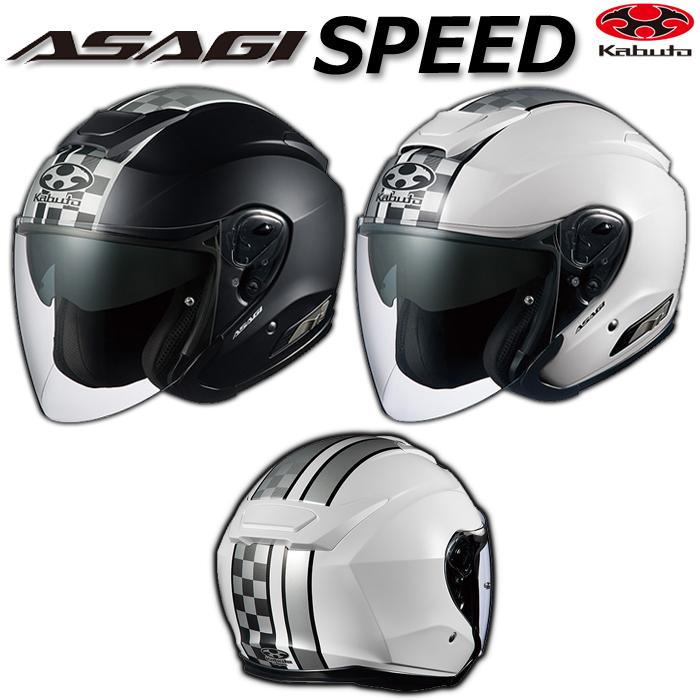 OGK kabuto ASAGI SPEED【アサギ スピード】 ジェットヘルメット