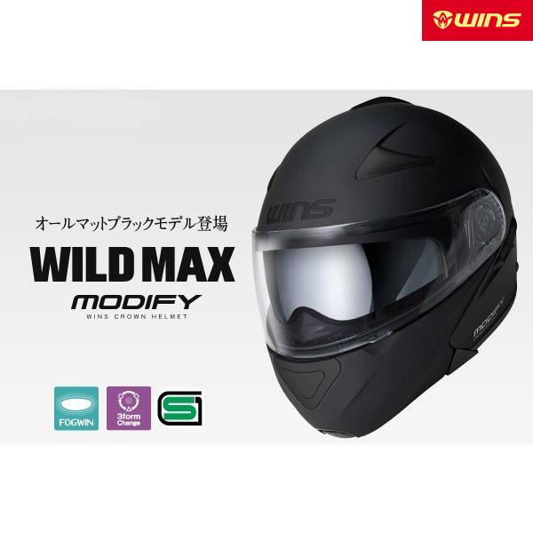 WINS JAPAN 〔WEB価格〕MODIFY WILD MAX (モディファイ ワイルドマックス) フルフェイスヘルメット