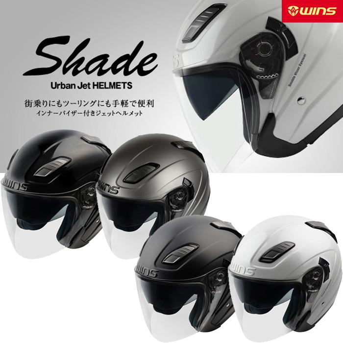WINS JAPAN 〔WEB価格〕Shade (シェード) ジェットヘルメット