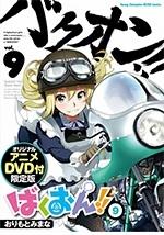秋田書店 ばくおん!! 9【限定特装版 DVD付】