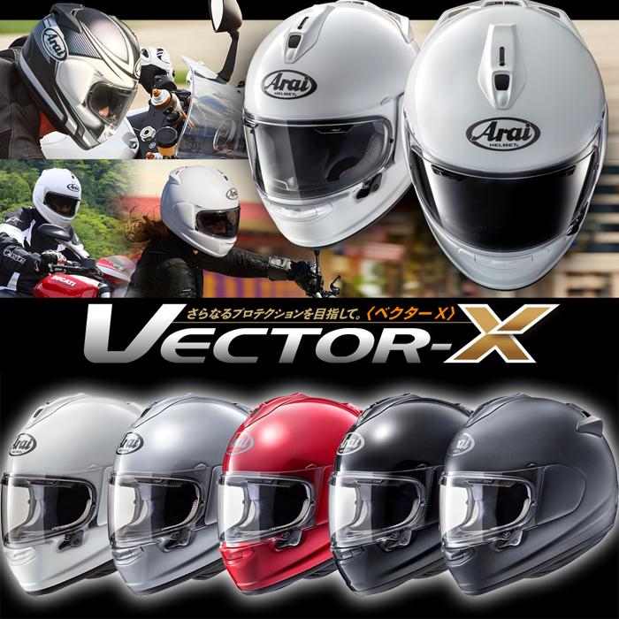 Arai 〔WEB価格〕VECTOR-X【ベクターX】 フルフェイス ヘルメット