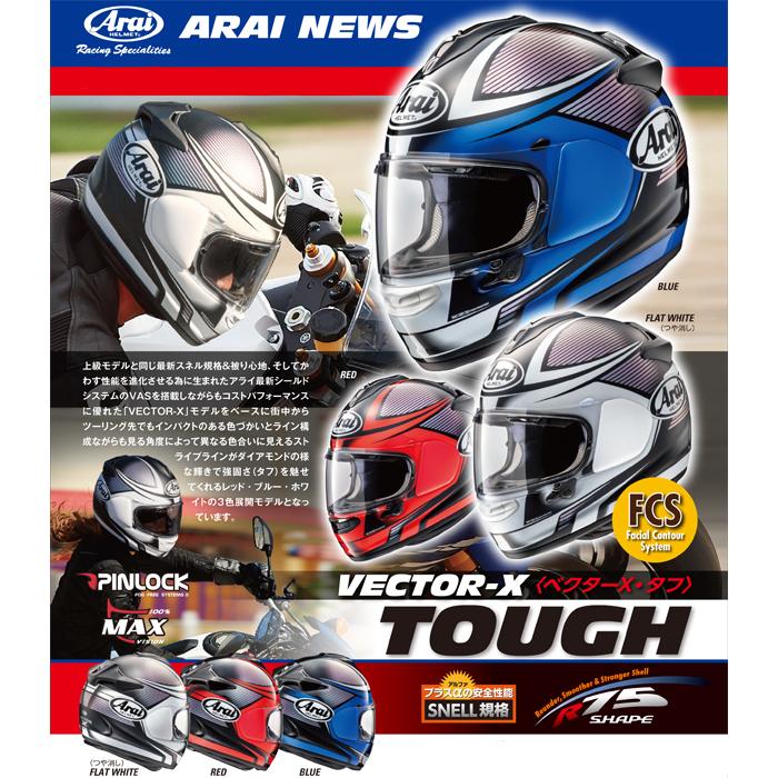 Arai 〔WEB価格〕VECTOR-X TOUGH【ベクターX タフ】 フルフェイス ヘルメット