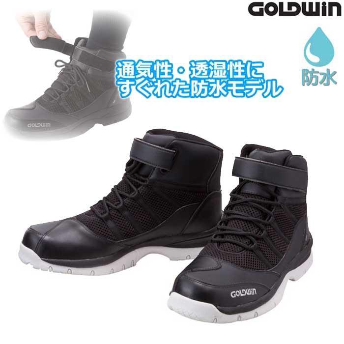 GOLDWIN GSM1052 Gベクターライディングシューズ(ユニセックス) ブラック×ホワイト(KW)◆全5色◆
