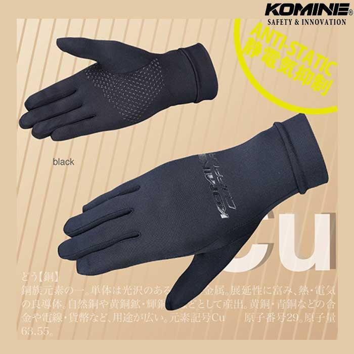 komine GK-199 コンプレッションカッパーグローブ インナーグローブ 疲労軽減