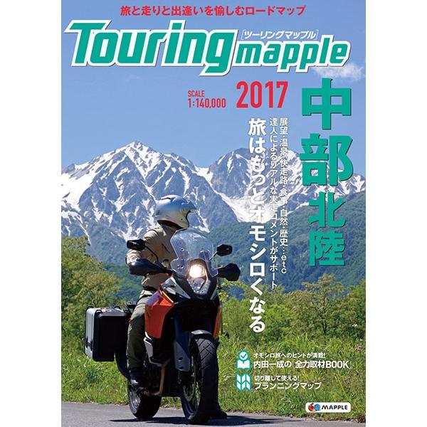昭文社 ツーリングマップル 2017 中部北陸