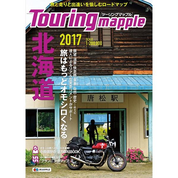 昭文社 ツーリングマップル 2017 北海道