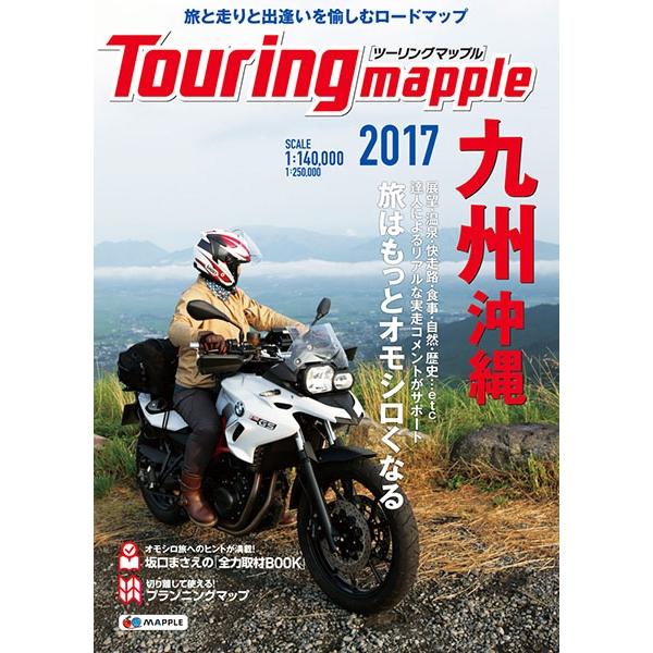 昭文社 ツーリングマップル 2017 九州沖縄