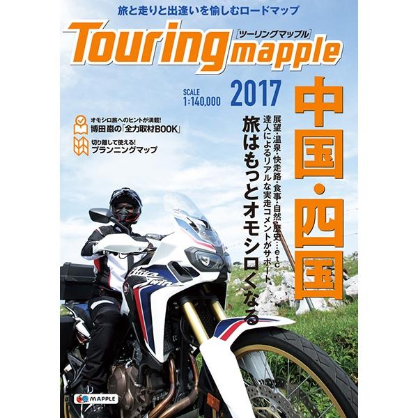 昭文社 ツーリングマップル 2017 中国・四国