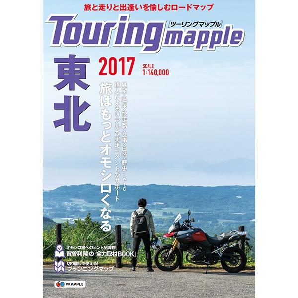 昭文社 ツーリングマップル 2017 東北