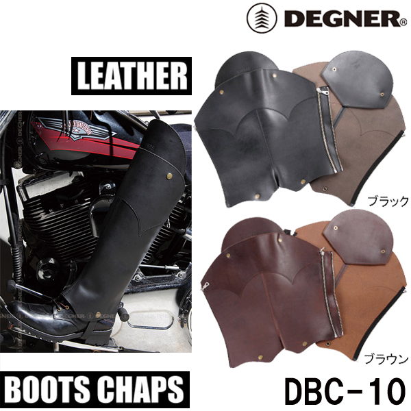 DEGNER 〔WEB価格〕DBC-10 レザー ブーツチャップス