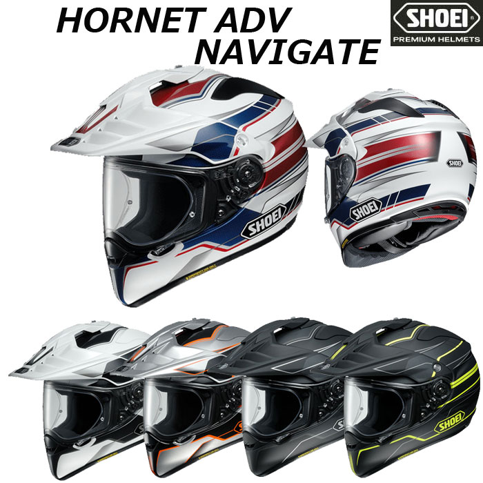 SHOEI ヘルメット 〔WEB価格〕HORNET ADV NAVIGATE【ホーネット エーディーブイ ナビゲート】