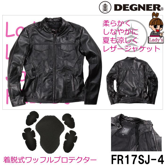 DEGNER FR17SJ-4【レディース】 レザージャケット