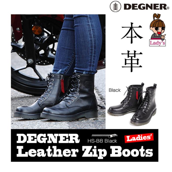 DEGNER (レディース) HS-B8 シフトガード付レザージップブーツ ブラック◆全2色◆