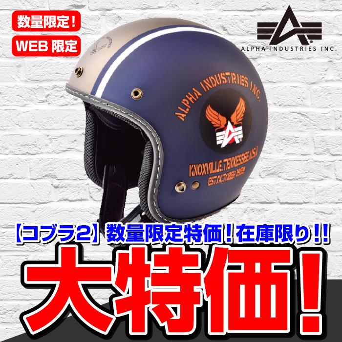 ALPHA 【通販限定】今、売れてます★ALVH-1421 JETヘルメット COBRA2[コブラ2]