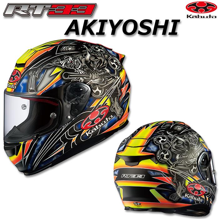 OGK kabuto 〔WEB価格〕RT-33 AKIYOSHI【アキヨシ】 フルフェイス ヘルメット