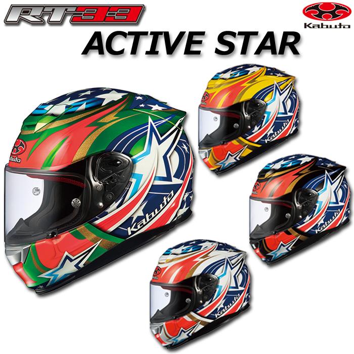OGK kabuto 〔WEB価格〕RT-33 ACTIVE STAR【アクティブ スター】 フルフェイス ヘルメット