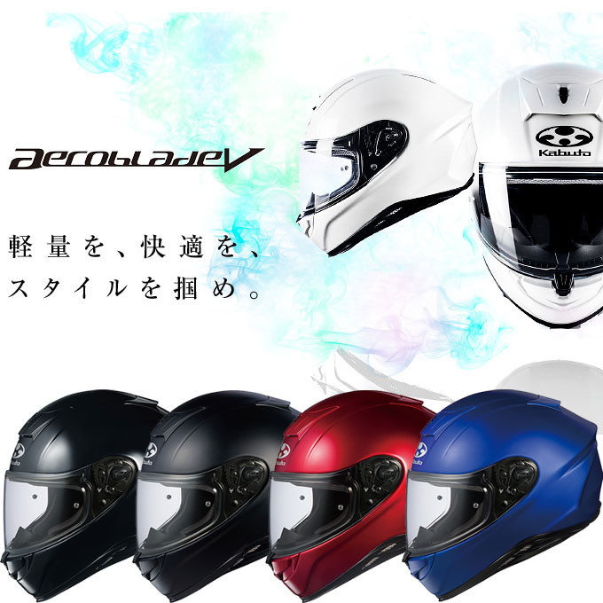 OGK kabuto 〔WEB価格〕AEROBLADE-5 【エアロブレードファイブ】 フルフェイス ヘルメット