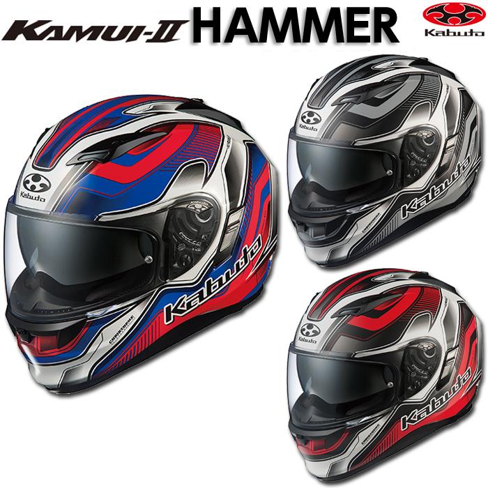 OGK kabuto KAMUI-2 HAMMER【カムイ2 ハマー】 フルフェイス ヘルメット