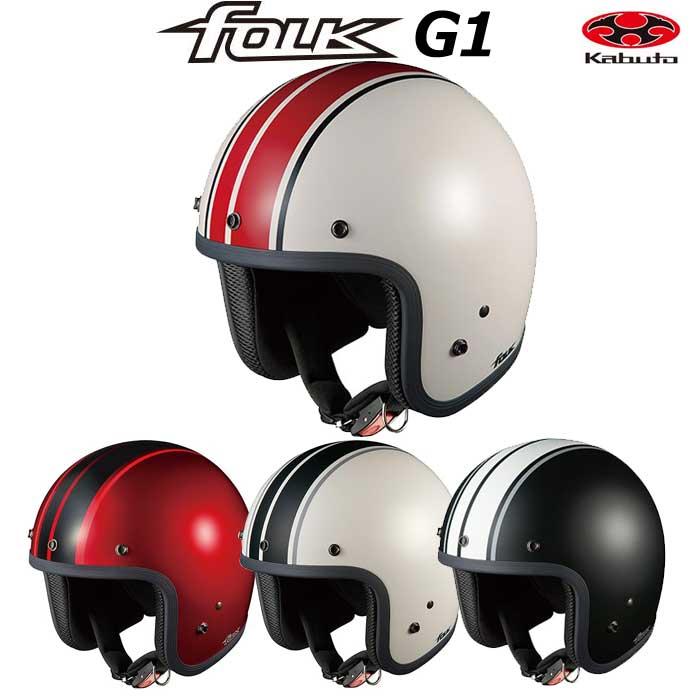 OGK kabuto 〔WEB価格〕FOLK G1【フォーク G1 】 ジェットヘルメット