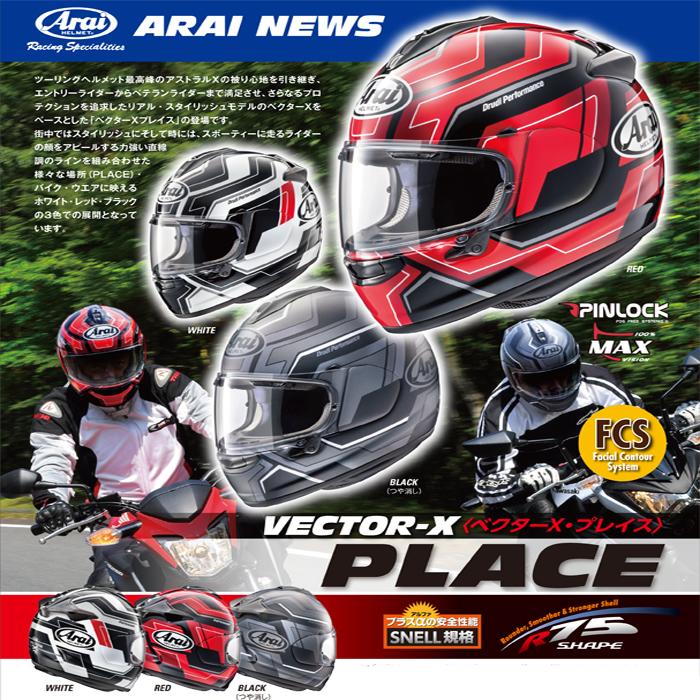 Arai 〔WEB価格〕VECTOR-X PLACE【ベクターX・プレイス】 フルフェイス ヘルメット