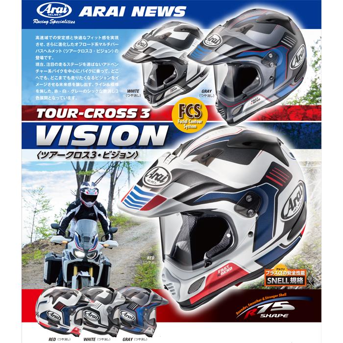Arai TOUR-CROSS 3 VISION【ツアークロス3・ビジョン】 オフロード ヘルメット