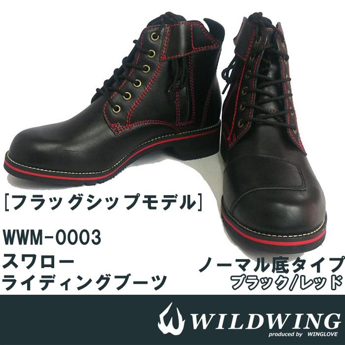 WIN GLOVE WWM-0003 スワロー ライディングブーツ フラッグシップモデル