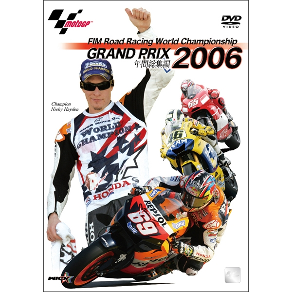 Wick Visual Bureau 2006 GRAND PRIX 年間総集編