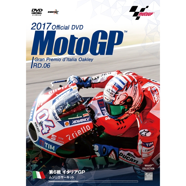 Wick Visual Bureau 2017 MotoGP 公式DVD Round 6 イタリアGP