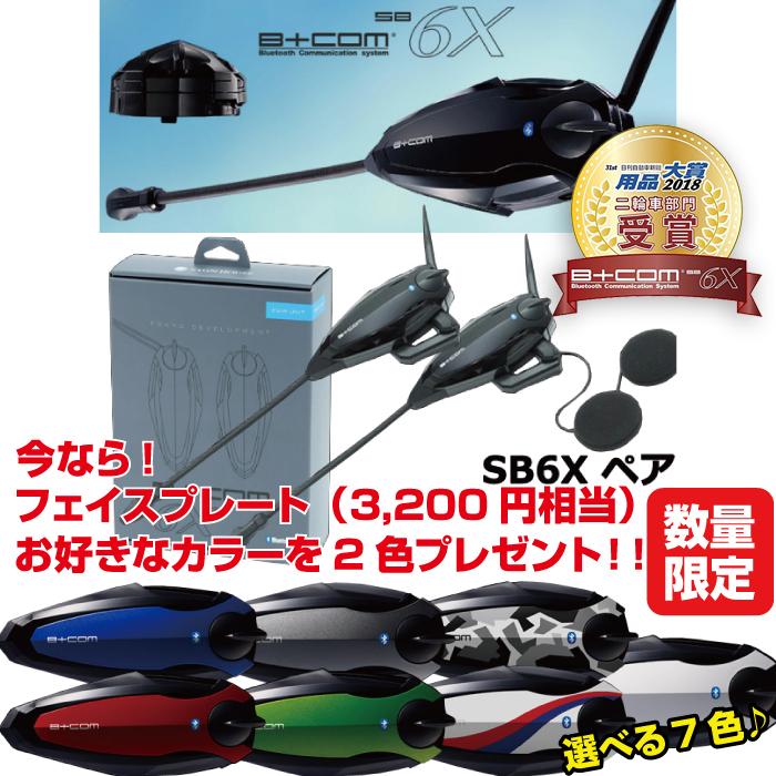 【今ならフェイスプレート2個プレゼント】B+COM(ビーコム) SB6X ペアユニット