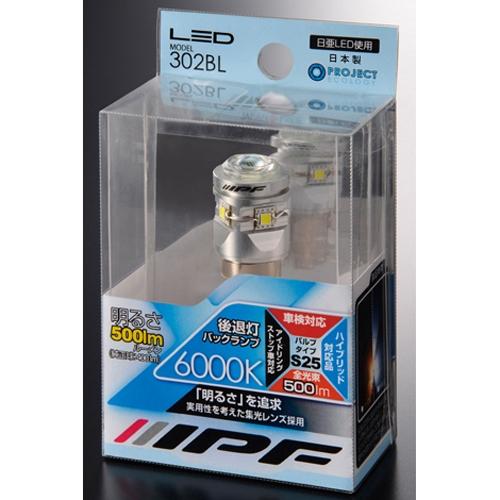 IPF LEDバックランプ 60K S25【4輪用】