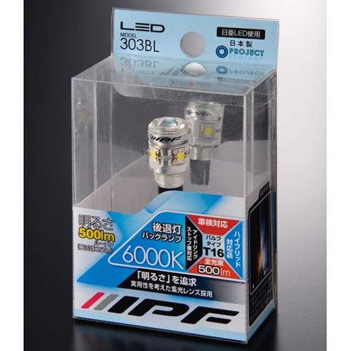 IPF LEDバックランプ 60K T16【4輪用】