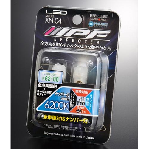 IPF ナンバーシルクウェッジ6200K(2個入り)【4輪用】