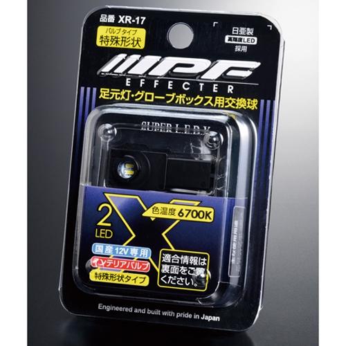 IPF LEDインテリアランプバルブ エフェクター 6700K【4輪用】
